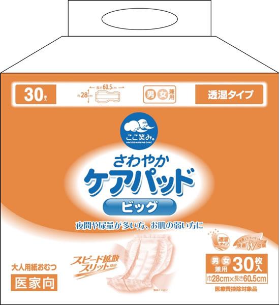 【キャッシュレス5%還元】ハクゾウさわやかケアパッド ビッグ 30P (30枚×4袋)【在宅看護・介護用品館】