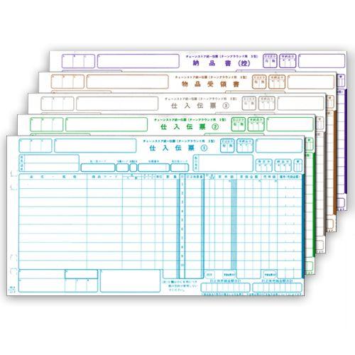 【キャッシュレス5%還元】トッパンフォームズ チェーンストア統一伝票(B様式)仕入ターンアラウンド3型(10行)5P連帳12x6インチ1箱(1000組)