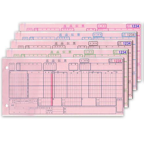 【キャッシュレス5%還元】トッパンフォームズ 百貨店統一伝票 (A様式) 返品 手書用買取 1箱(1000組)