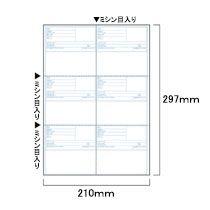 トッパンフォームズ 標準納品荷札 (Dラベル) 297×210mm 6面 ラベルサイズ100×100mm 1箱(1000枚)