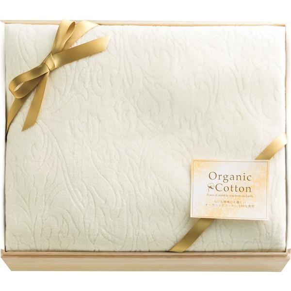 【送料無料】オーガニックコットン綿毛布(国産木箱入) KOGC-25075【代引不可】【ギフト館】