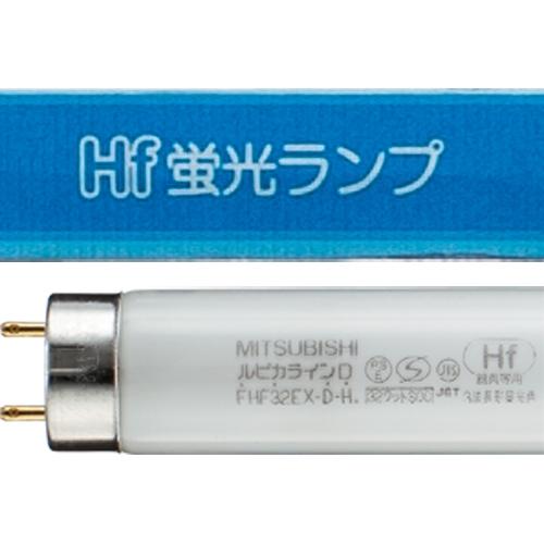 【キャッシュレス5%還元】三菱電機照明 Hf蛍光ランプ ルピカライン 32W形 3波長形 昼光色 1セット(25本)