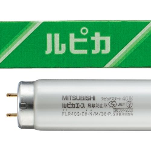三菱電機照明 飛散防止形蛍光ランプ 直管ラピッドスタート 40W形 3波長形 昼白色 1セット(25本)