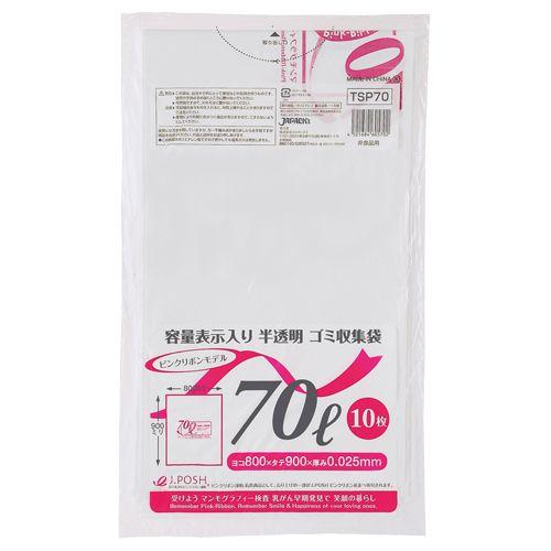 【キャッシュレス5%還元】【送料無料】【法人(会社・企業)様限定】ジャパックス 容量表示入りゴミ袋 ピンクリボンモデル 乳白半透明 70L 1セット(400枚:10枚×40)