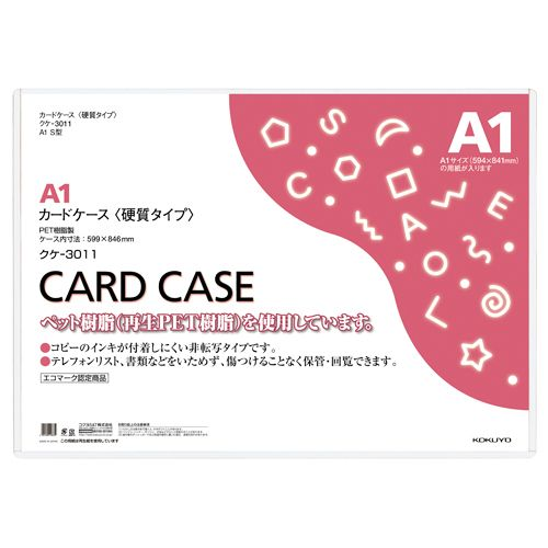 【キャッシュレス5%還元】【送料無料】【法人(会社・企業)様限定】コクヨ カードケース(硬質) A1 再生PET 1パック(20枚)
