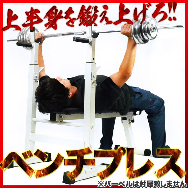 【代引き不可・送料無料】フィットネス/トレーニング ベンチプレス AND-6453B