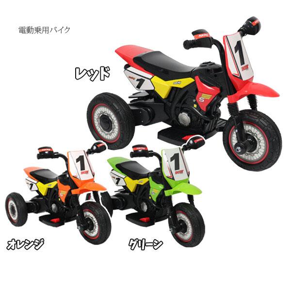 オフロードバイクタイプの電動乗用バイク 充電式 【代引き不可・送料無料】子供用電動乗用バイク トライク