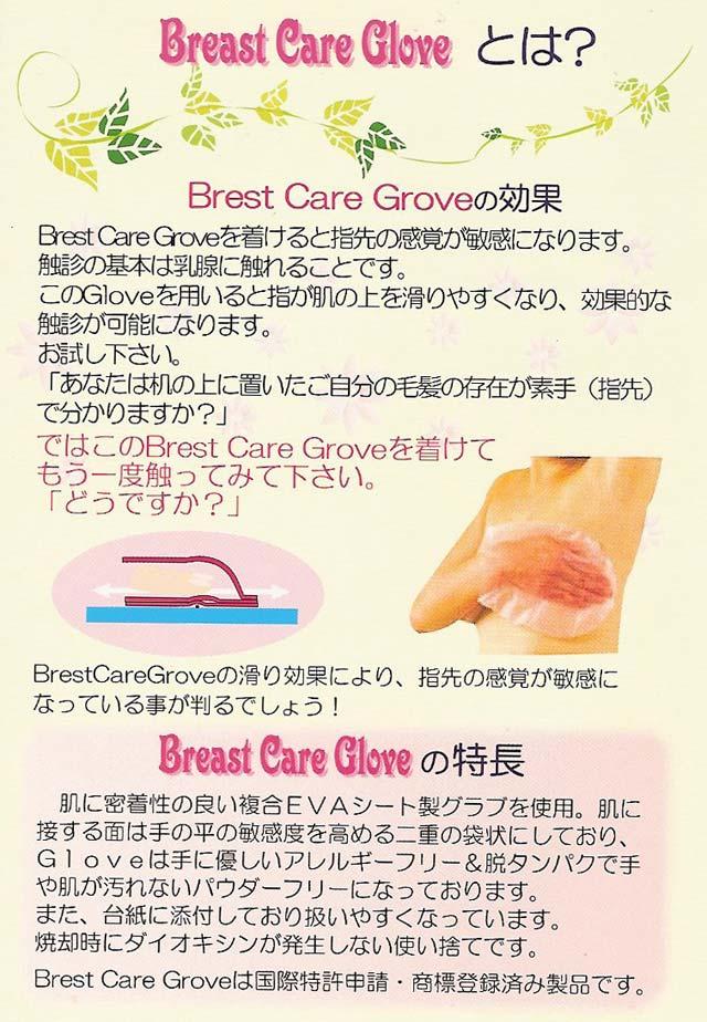 nude japanese breast exam