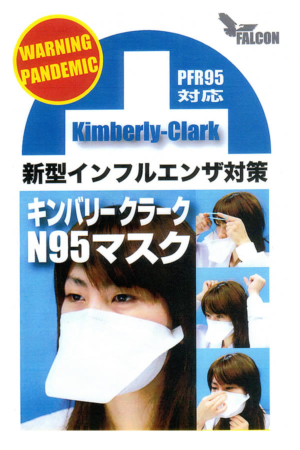 japan mask n95