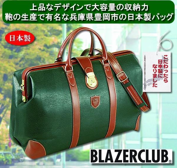 9b422c7de226 日本製 豊岡鞄】ブレザークラブ ボストンバッグ 10358-ボストンバッグ ...