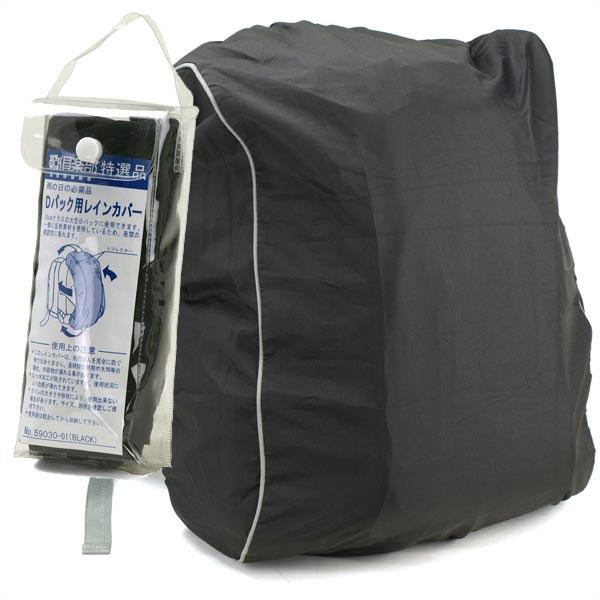 ブランド激安セール会場 雨の日も安心 折り畳んで持ち運べるので便利 公式ストア Dバッグ用レインカバー 59030