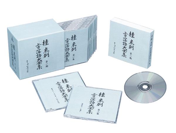 桂 米朝 上方落語大全集 CD-BOX 各10枚組