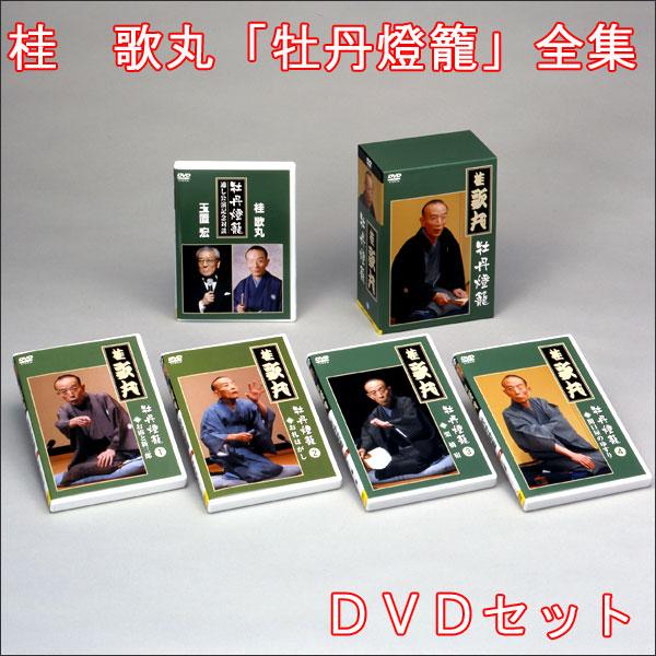桂 歌丸「牡丹燈籠」全集 00BR-1  DVD4枚+1枚特典