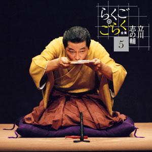 通販限定商品 立川志の輔 らくごのごらく全集 CD6枚組 DQCW-3188~93