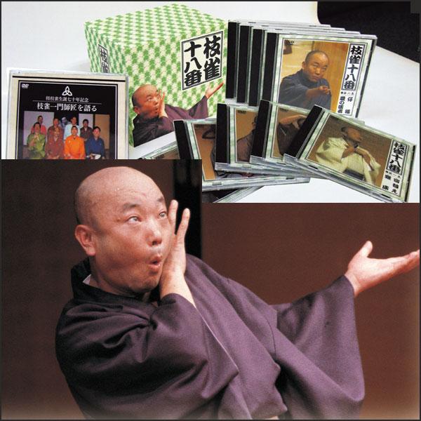 枝雀十八番 DVDBOX TPD-6045