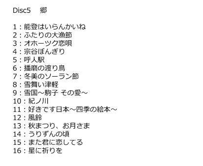 坂本冬美 ベストセレクション-心- TPD-6042