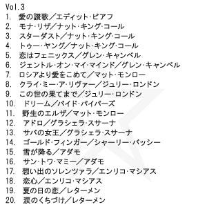 My Romance CD5枚組 全100曲 TPD-6015