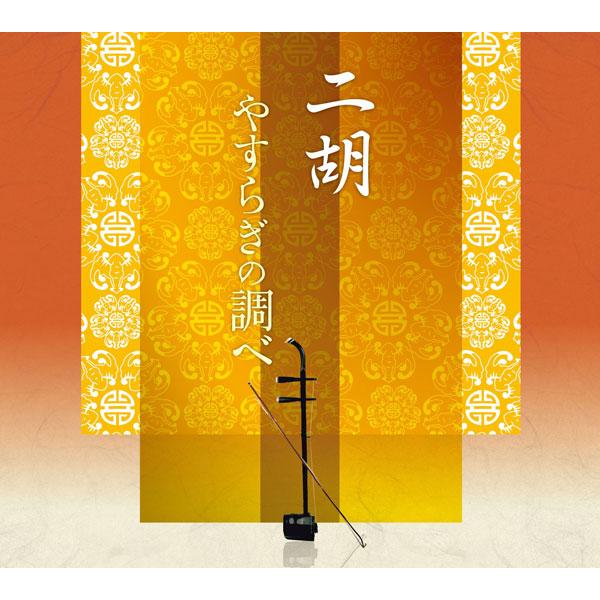 二胡 やすらぎの調べ CD-BOX 6枚入り TFC-2891~6
