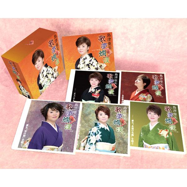 島津亜矢 歌・夢 爛漫 -30年の軌跡- CD-BOX 5枚入り TFC-2921~5