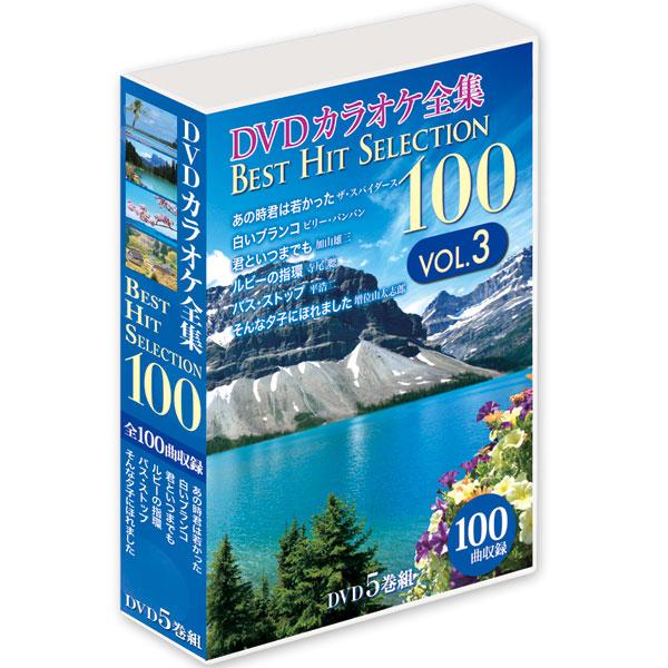 DVDカラオケ全集 「Best Hit Selection 100」VOL.3(DVD-BOX)