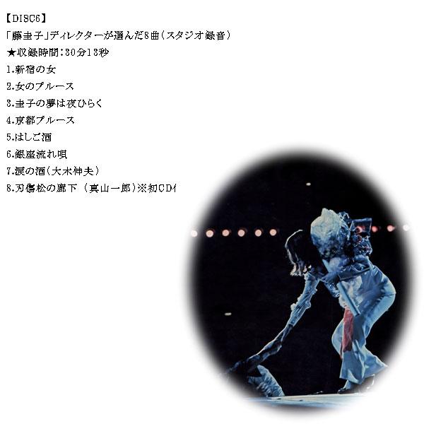 通販限定商品 「藤圭子劇場」 DYCL-3291 6枚組みCD-BOX