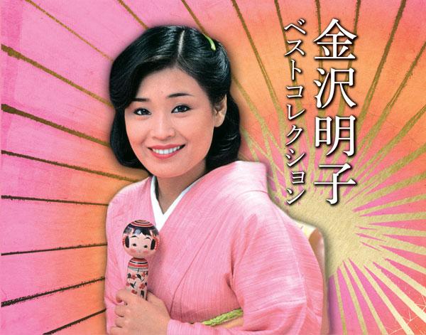 金沢明子ベストコレクション 5枚組 CD BOX