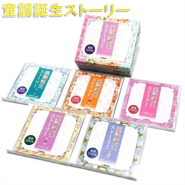 童謡誕生ストーリー 5枚組みCD-BOX