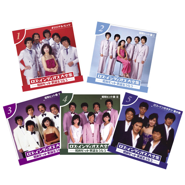 ロス・インディオス 大全集  昭和ヒット歌謡をうたう [CD] 5枚組 DCU-2452/6