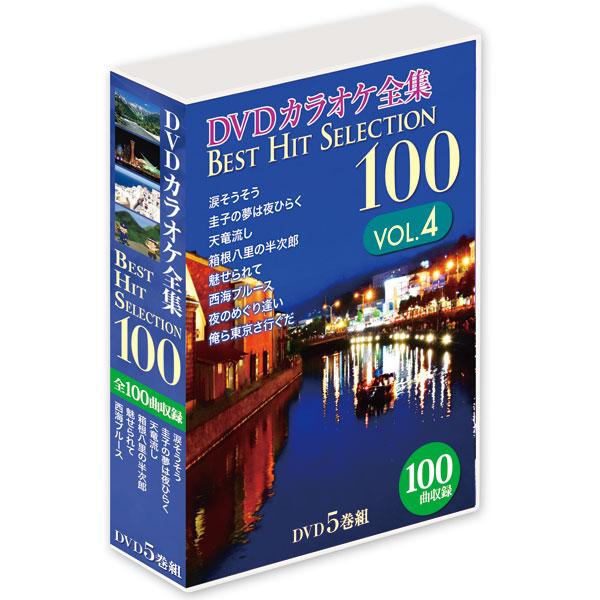 歌詞に合わせたオリジナルフル動画 色変わりテロップ機能付き 高音質なカラオケサウンド DVDカラオケ全集 Best VOL.4 新入荷 流行 スピード対応 全国送料無料 Hit Selection 100 DVD-BOX