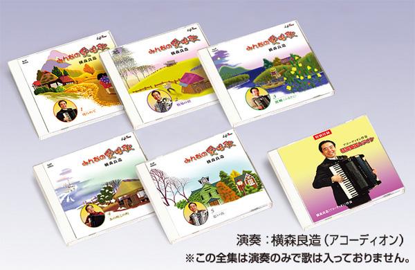 横森良造 アコーディオン/みんなの愛唱歌 CD5枚組(90曲)+付録CD1枚(10曲)【歌詞付】 NJP-10001~6