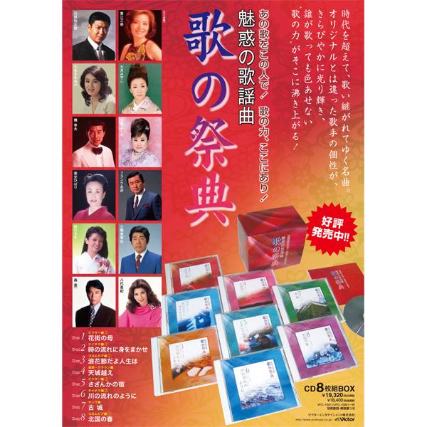 魅惑の歌謡曲 歌の祭典  [CD]8枚組 BOX VFC-1001