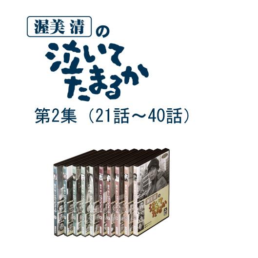 渥美清の「泣いてたまるか」第2集(第21話~第40話), ジャンプファミリー:e1fbbcfa --- data.gd.no