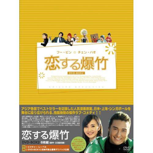 恋する爆竹 DVD-BOX2(6枚組・第21話~第42話) MX-221S ナチュラル