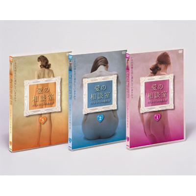 愛の相談室 ミドル・シニアの性生活 DVD(3枚組) [MX-263S-265S]