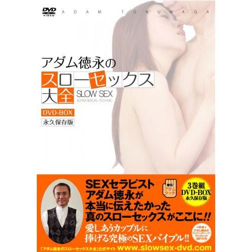 アダム徳永のスローセックス大全 DVD-BOX(3枚組) MX-310S 【合計7560円以上国内送料無料】