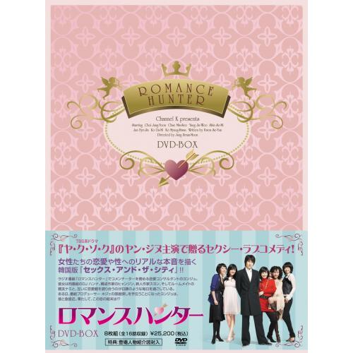 ロマンスハンター [DVD-BOX](8枚組) MX-360S
