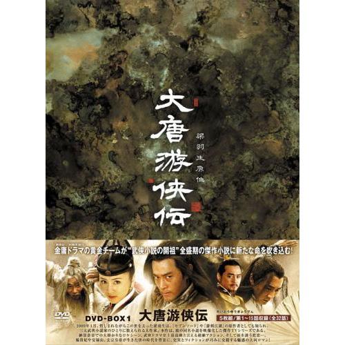 大唐游侠伝(だいとうゆうきょうでん) [DVD-BOX1](5枚組) MX-374S
