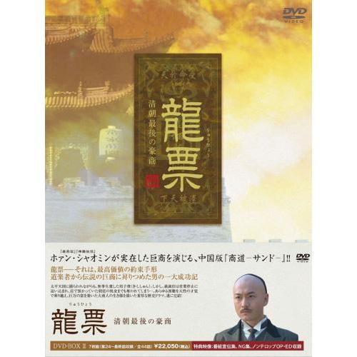 【即納可能】龍票(りゅうひょう)~清朝最後の豪商 [DVD-BOX2](7枚組) MX-387S