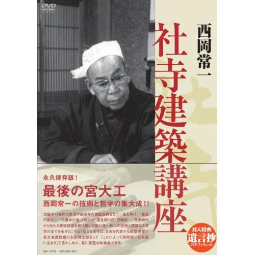 【2012年8月31日発売】西岡常一 社寺建築講座 DVD4枚組 [MX-470S]
