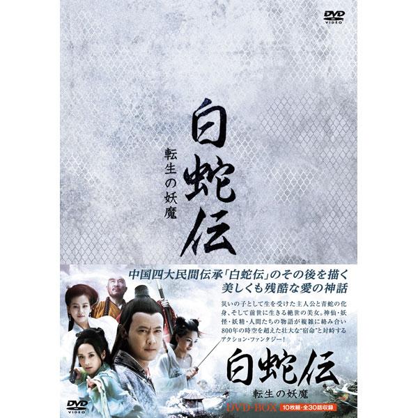『白蛇伝~転生の妖魔』全30話 DVD-BOX(10枚組 MX-495S