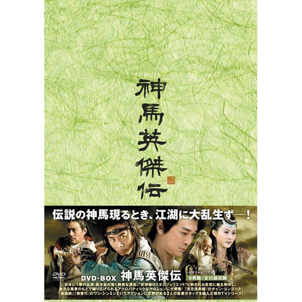 神馬英傑伝 (しんばえいけつでん)[1][2] DVD-BOX 9枚組 全35話 MX-507s