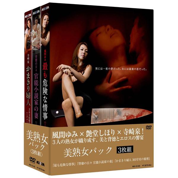 美熟女パック(3枚組:通販限定商品) MX-514S