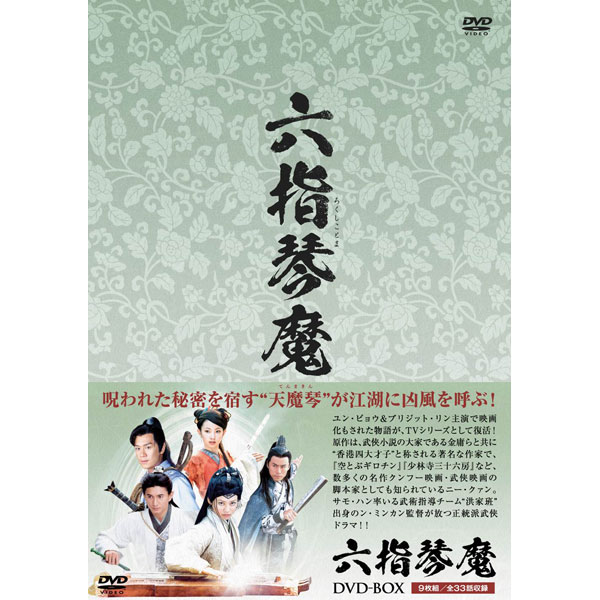 六指琴魔(ろくしことま) 全33話 DVD-BOX(9枚組み) MX-524S