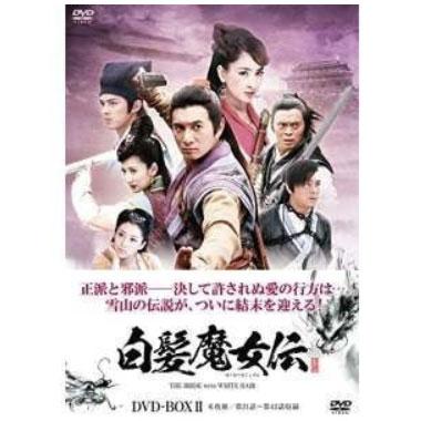 『白髪魔女伝(はくはつまじょでん)全42話』DVD-BOX2(6枚組み) MX-542S