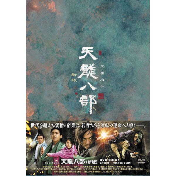 『天龍八部〈新版〉全54話』DVD-BOX1(MX-563S)、DVD-BOX2(MX-564S) 各7枚組み