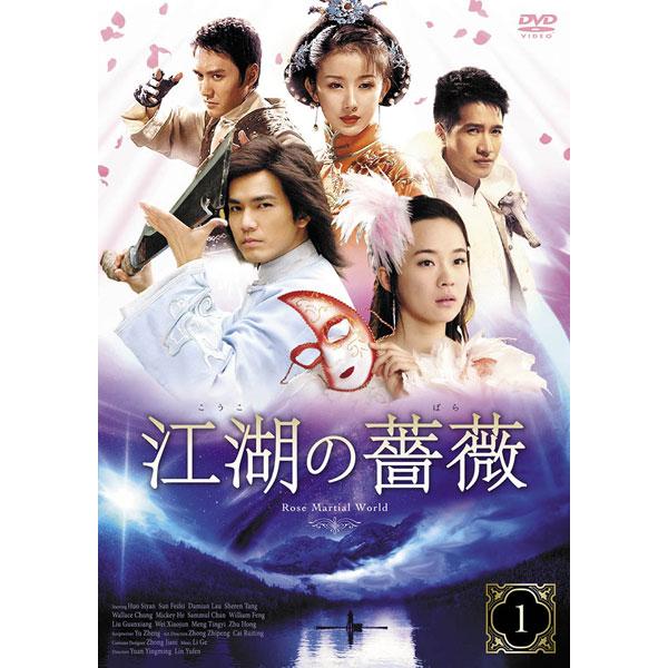 『江湖の薔薇1~5 全30話』DVD-BOX(MX-572s)8枚組み