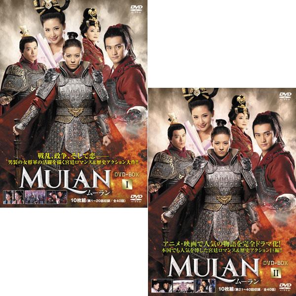 ムーラン DVD-BOX1(MX-584S)、DVD-BOX2(MX-585S) 各10枚組み
