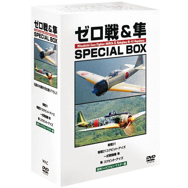 ゼロ戦&隼 SPECIAL BOX [DVD] WAC-D642
