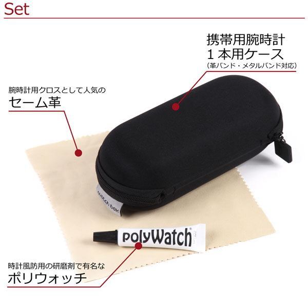 1本用収納 腕時計収納ケース 携帯用腕時計ケース watch-case003