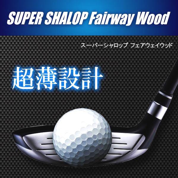 SUPER SHALOP スーパーシャロップ フェアウェイウッド ノーマルタイプ(#3+F、#3F、#5F、#7F、#9F)